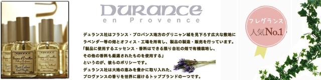 durance en Provence デュランス社はフランス・プロバンス地方のグリニャン城を見下ろす広大な敷地にラベンダー等の畑とオフィス・工場を所有し、製品の製造・販売を行っています。「製品に使用するエッセンス・香料はできる限り自社の畑で有機栽培し、その他の香料も厳選されたものを使用する」というのが彼らのポリシーです。デュランス社は大地の恵みを豊かに取り入れた、プロヴァンスの香りを世界に届けるトッププランドの一つです。